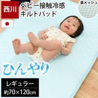 ベビー敷きパッド おやすみクール接触冷感 キルト敷パッド パットシーツ 70×120cm 日本製 西川リビング