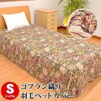 在庫限り売り尽くしセール★敷くだけ簡単。ゴブラン織りが華やかなベッドカバー! ご使用の敷きふとんにか...