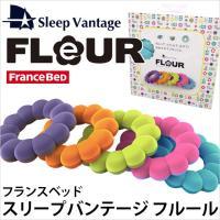 さまざまな形に変えてリラックスできる、フランスベッドの「スリープバンテージ フルール」  適度な柔ら...