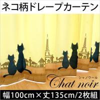 裾に柄のあるタイプのデザインカーテン。 ヨーロッパ風のオシャレな風景にたたずむ黒猫がキュート♪ まろ...