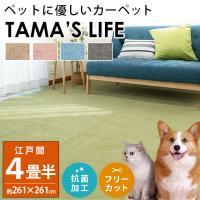 カーペット 4.5畳 261×261cm 日本製 絨毯 ペット対応 抗菌 フリーカット タマズライフ