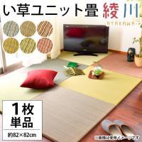 畳のある生活、はじめてみませんか?カラフルでお洒落な置き畳「綾川」  畳の原料である「い草」には、空...