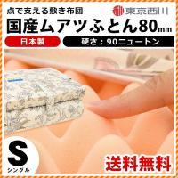 西川のロングセラー品!スタンダードなムアツふとん。 安心・高品質の日本製です。  ムアツふとんは、面...