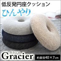 接触冷感 低反発クッション 円座クッション 直径約40cm 円形 ひんやり涼感 ドーナツクッション グラシエ4
