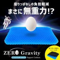 ジェルクッション シートクッション ZERO Gravity ゼログラビティ プレミアム 2層式 座布団 カバー付き