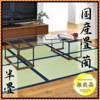日本製い草ユニット畳 「藺(い)」  安心の国産品!畳の内部にもい草を使用し、なんと7層構造で仕上げ...