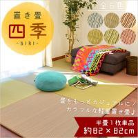 畳のある生活、はじめてみませんか?カラフルでお洒落な置き畳「四季」  畳の原料である「い草」には、空...