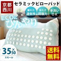 京都西川の新開発セラミックストーン採用ひんやり枕パッドがアウトレットにてお買得!  表はセラミックス...