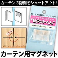 カーテン用マグネット ピタットくん 2個入り 両開きカーテン用 カーテンの隙間を塞ぐ磁石クリップ 日本製