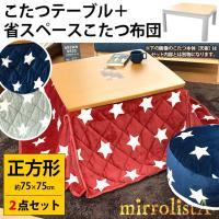 一人暮らしでも安心!組み立て&収納カンタンなこたつテーブルに、 東京西川製・シックな無地カラーのサン...