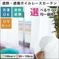 遮熱 遮像 レースカーテン UVカット 20サイズ均一価格 各2枚組 ボイル レースカーテン