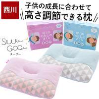西川 洗えるパイプ枕 子供 ジュニア枕 ぼくのわたしのまくら 50×35cm 高さ調節 調整 眠育 Suu Goo スーグー 箱入り