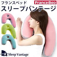 横向き枕 フランスベッド 横向き寝枕 スリープバンテージ ピロー 抱き枕 横寝枕 快眠枕