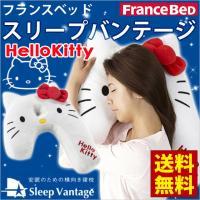 頭・首・肩・背中をしっかりサポート。正しい姿勢で眠れ、いびき対策にも。 フランスベッドより、「横向き...