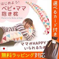 抱き枕 抱きまくら マタニティ ベビママ 妊婦 全長120cm 日本製 洗える 抱きまくら 授乳クッション