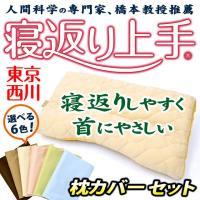人間科学から生まれた快眠枕、東京西川の「寝返り上手」枕に、当店オリジナル専用ピロケースが1枚付いたお...