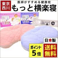 西川 医師がすすめる健康枕「もっと横楽寝」  左右のキルトが横向き寝を安定させてくれます。特に横向き...