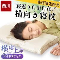 人間科学から生まれた快眠枕、東京西川の「寝返り上手」まくら  横向き寝にこだわった、寝返りしやすく首...