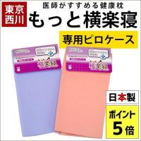 東京西川・医師がすすめる健康枕「もっと横楽寝」の専用ピローケースです。 専用ピローケースなので、セッ...