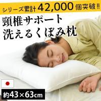 枕 まくら マクラ 洗える枕 43×63cm くぼみ枕 日本製 快眠枕