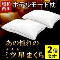 枕 まくら 洗える枕 2個セット 昭和西川 2層式 ポリエステルわた ウォッシャブル ホテルモード枕 43×63cm ホテル仕様まくら