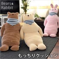しっとりもっちり感触が気持ちいい♪全長約85cm以上、存在感バツグンのクマとウサギのクッション。  ...