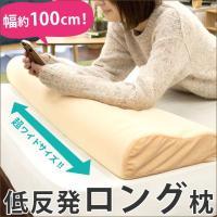 低反発枕 ロング枕 肩こり にもオススメ! なんと言っても幅100cmの超ワイドロングサイズがポイン...