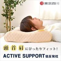 首筋安定、高さ調節可能、寝返りもスムーズにできる快眠のための高機能低反発枕。東京西川の「アクティブサ...