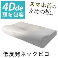 低反発枕 4D de 頭を包容 ネックピロー 枕 波型 ウェーブ 立体構造 頚椎サポート 低反発まくら 快眠枕