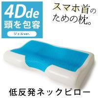 枕 低反発枕 ジェル枕 4D de 頭を包容 ネックピロー 枕 波型 ウェーブ 立体構造 頚椎サポート 低反発まくら 快眠枕