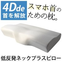 枕 まくら マクラ 低反発枕 4D de 首を解放 ネックプラスピロー 波型 ウェーブ 立体構造 頚椎サポート 低反発まくら 快眠枕