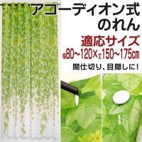 緑の葉っぱが清々しいアコーディオン式のれんです。 つっぱり棒を使用すれば、どこでも簡単に取り付けがで...