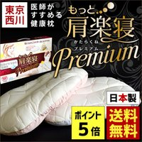 洗える枕 肩こり 東京西川 医師がすすめる健康枕 もっと肩楽寝 プレミアム 日本製 まくら 快眠枕