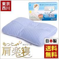 枕 まくら マクラ 洗える枕 肩こり 東京西川 もっと肩楽寝 日本製 快眠枕 健康枕