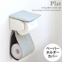 トイレットペーパーホルダーカバー 洗えるカバー Plat プラット