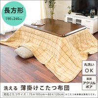 こたつ布団 長方形 190×240cm チェック柄 裏アクリルボア 洗える こたつ薄掛け布団