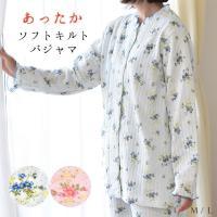 パジャマ レディース 秋 冬 日本製 ソフトキルト 長袖 長ズボン 婦人パジャマ M L LL 3L 大きいサイズ
