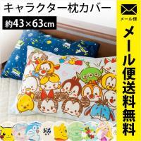 枕カバー 43×63cm キャラクター 起毛タッチ ピローケース ゆうメール便