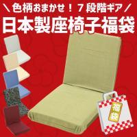 座椅子 リクライニング 日本製ウレタン座椅子 色柄おまかせ