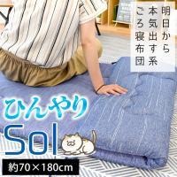ごろ寝ふとん 70×180cm ひんやり接触冷感&タオル地3wayごろ寝マット 長座布団 お昼寝 敷き布団