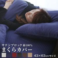 送料無料 サテンギンガム枕カバー 43x63サイズ 綿100% saten 洗える 丸洗いOK 選べ...