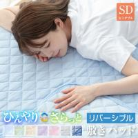ひんやり素材とさらっと素材のリバーシブル 敷きパッド セミダブル  120×200cm接触冷感抗菌防臭防ダニ敷パッド ベッドパッド