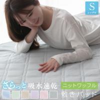敷きパッド シングル 吸水速乾 ニットワッフル 100×205cm 丸洗いOK 敷きパット 敷パット ベッドパッド ベッドシーツ