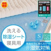 除湿シート 洗える シングル 90×180cm 吸湿 除湿マット 結露防止 調湿 シリカゲル 布団 ベッド  湿気対策 結露対策 送料無料