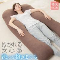 抱き枕 U字 特大 洗える ロングピロー クッション ボディーピロー 授乳クッション 妊婦 マタニティ 抱きまくら 枕 まくら 安眠 リラックス