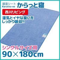 除湿シート、ベッド、ふとん下敷き用  ふとんの湿気を吸収!敷くだけで、サラッと爽やか。 湿気にグッド...