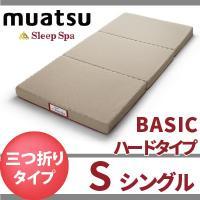 スリープスパ sleepspa フトンタイプ BASIC ベーシック ハードタイプ シングル  ■側...
