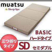 スリープスパ sleepspa フトンタイプ BASIC ベーシック ハードタイプ セミダブルサイズ...