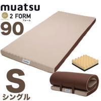ムアツ2フォーム 90 西川のむあつ布団  シングルサイズ(8×91×200cm)  無地  硬さ:...