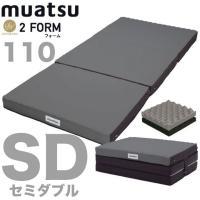 ムアツ2フォーム 110 西川のむあつ布団  セミダブルサイズ(9×120×200cm) 無地  硬...